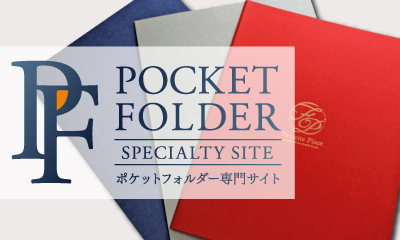 ポケットフォルダー専門サイト