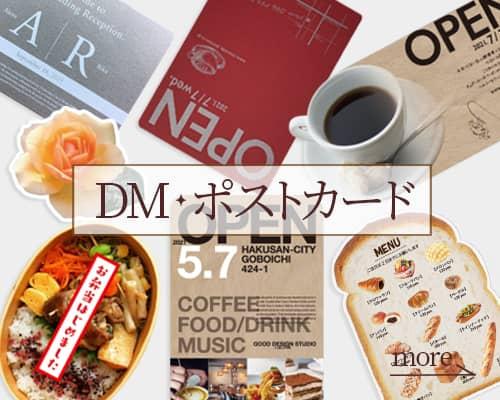 DM・ポストカード