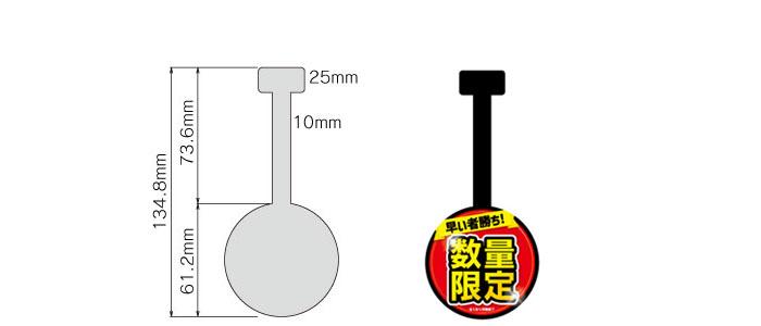 丸型スイングPOP小テンプレートダウンロード