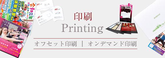 印刷-オンデマンド印刷-オフセット印刷