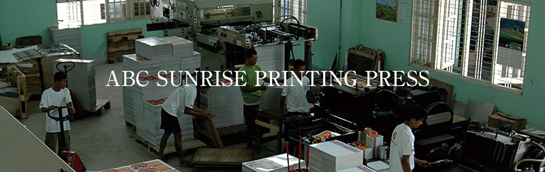 ミャンマー印刷_サンライズグループ