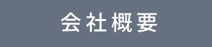 ABC SUNRISE PRINTING PRESS 会社概要