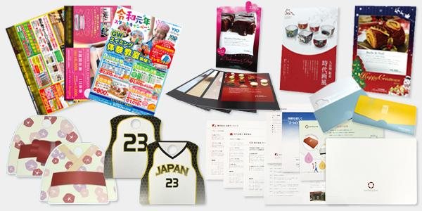 般チラシ、ポスター、DM、新聞、雑誌、フリーペーパー、イベントグッズ、POP、カタログ、パンフレット、会社案内・学校案内、 etc