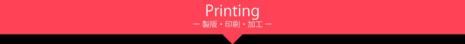 製版・印刷・加工