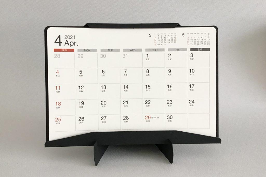 卓上カレンダーブラック
