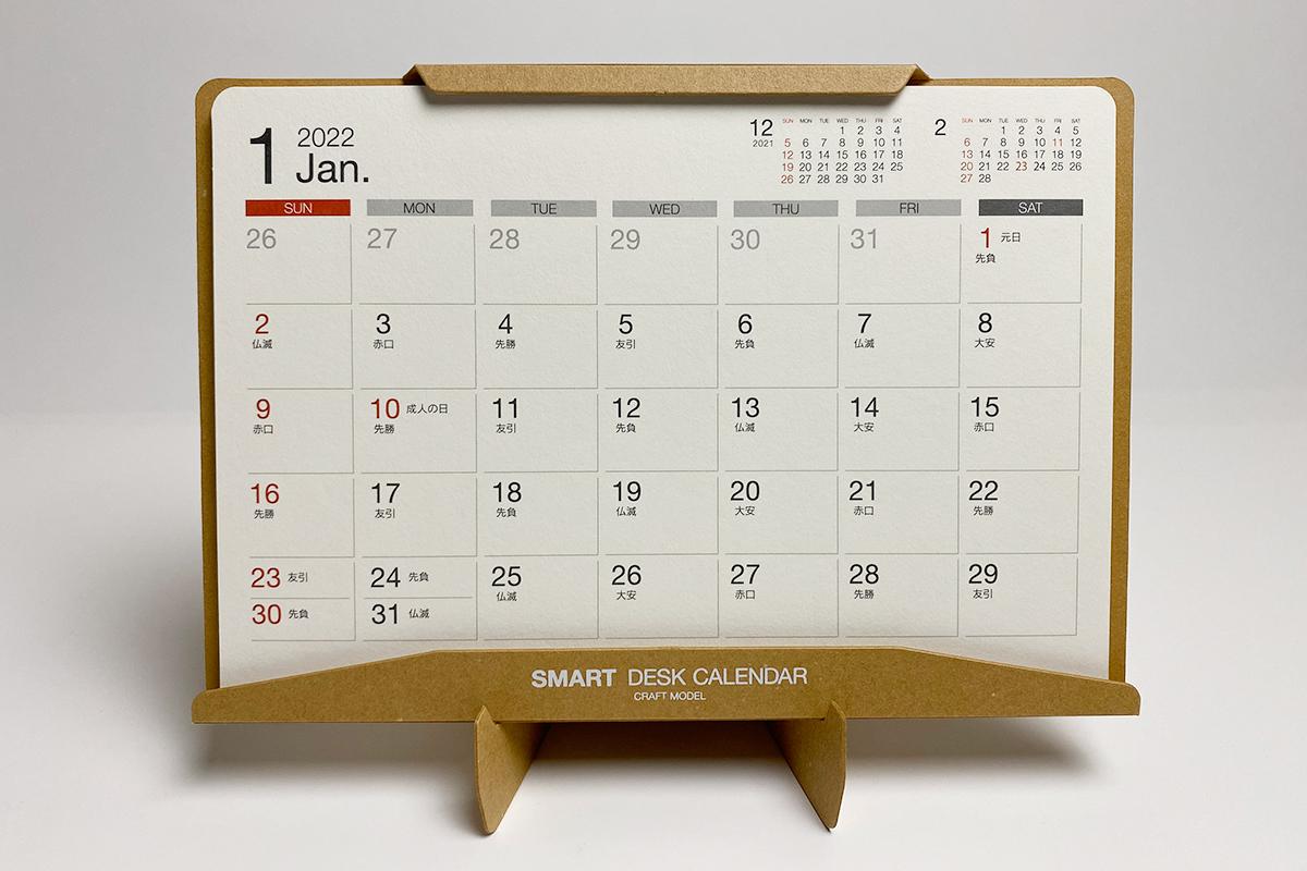 卓上六曜入りカレンダー