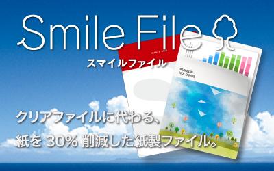 紙ファイル_スマイルファイル