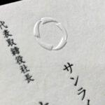 hakuoshi_8-1
