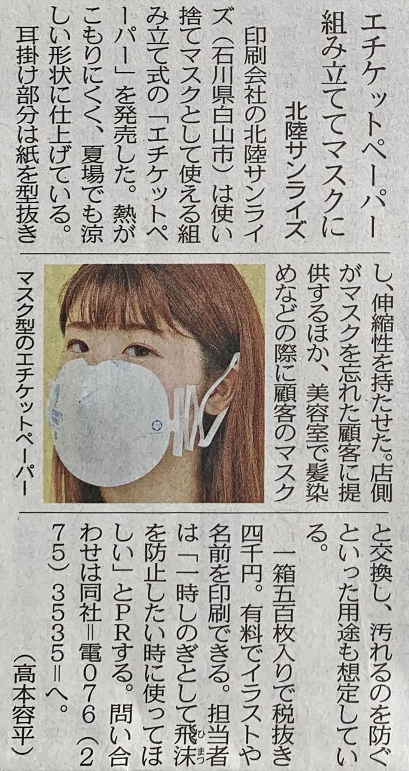 エチケットペーパーが「2020年7月7日北陸中日新聞朝刊」に掲載されました!